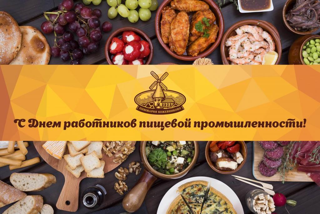 поздравить с днем работников пищевой промышленности